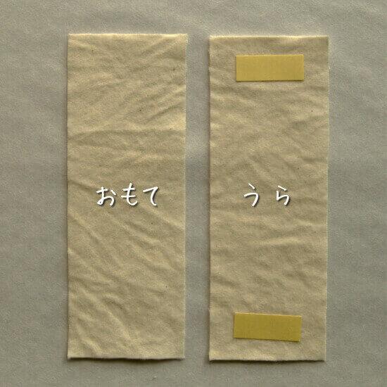 使い捨て布オリモノシート テープ付