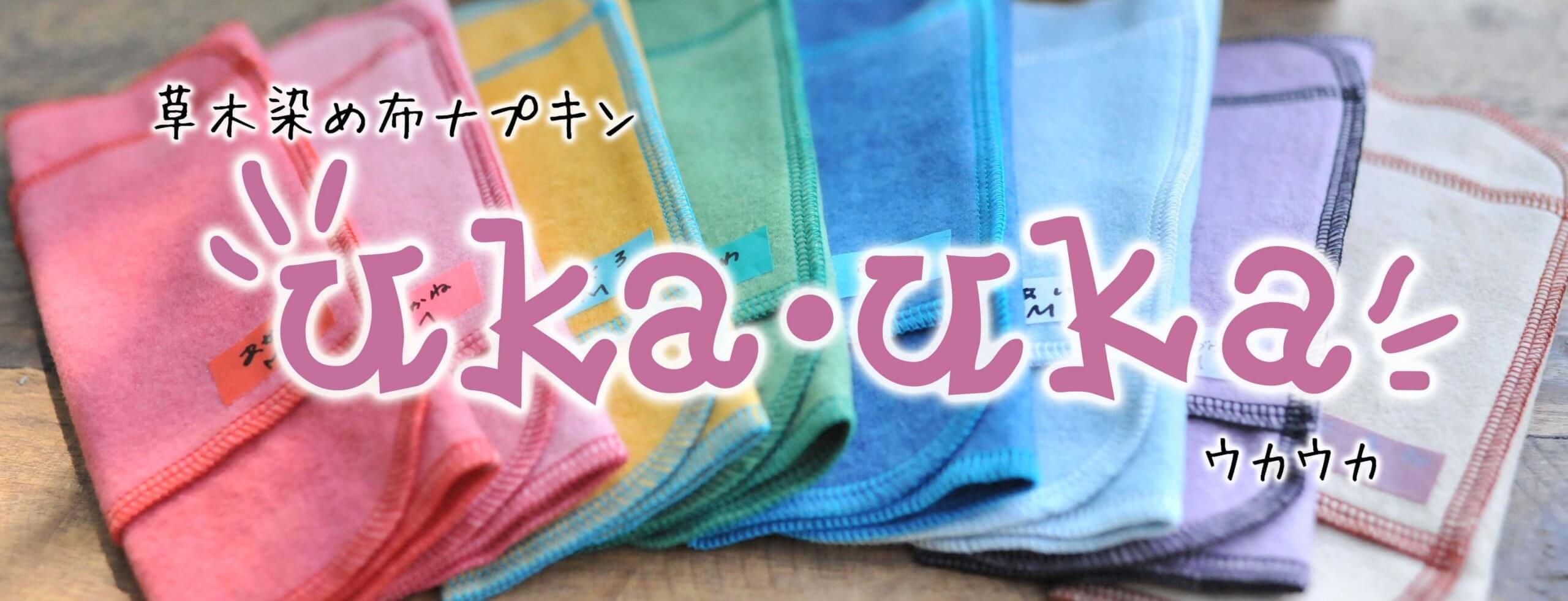 草木染め布ナプキンuka・ukaブログ