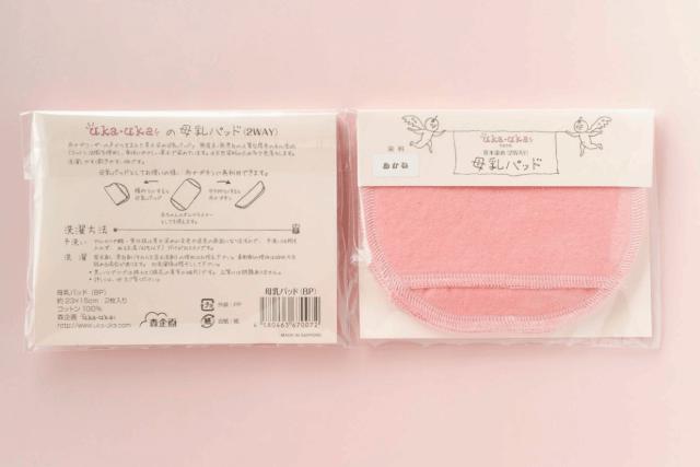 布母乳パッドパッケージ